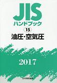 JISハンドブック 油圧・空気圧 2017