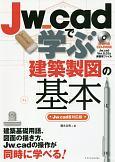 Jw_cadで学ぶ建築製図の基本<Jw_cad8対応版>