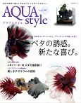 Aqua Style 水辺の自然で暮らしを彩るライフスタイルマガジン(8)
