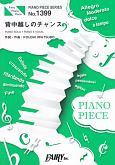 背中越しのチャンス by 亀と山P ピアノソロ・ピアノ&ヴォーカル~ドラマ「ボク、運命の人です。」主題歌