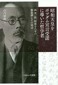 昭和天皇をポツダム宣言受諾に導いた哲学者 西晋一郎、昭和十八年の御進講とその周辺