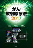 がん・放射線療法<改訂第7版> 2017