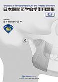 日本顎関節学会学術用語集 2017