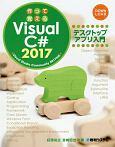 作って覚えるVisual C#2017 デスクトップアプリ入門