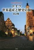 プロの添乗員と行く ドイツ世界遺産と歴史の旅<改訂版>