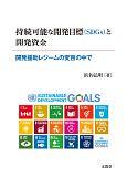 持続可能な開発目標(SDGs)と開発資金 開発援助レジームの変容の中で