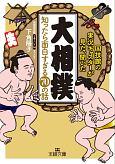 大相撲 知ったら面白すぎる70の話