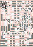 トウキョウ建築コレクション 2017 official book