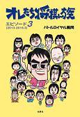 オレたち将棋ん族 2013-2016.3 (3)