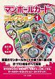 マンホールカード コレクション 第1弾~第4弾 (1)
