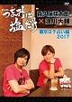 「つまみは塩だけ」DVD「東京ロケ占い編 2017」