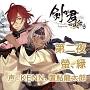 剣が君 百夜綴り ドラマCD(2)