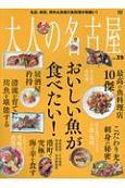 大人の名古屋 おいしい魚が食べたい The Magazine for Superior(39)