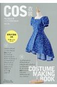 COS衣装ベーシック コスプレ衣装制作BOOK