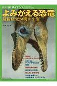よみがえる恐竜 最新研究が明かす姿