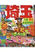 るるぶ 埼玉 川越 秩父 鉄道博物館 2018