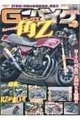 G-ワークス バイク 21世紀・究極の単車改造本、発進!!(7)