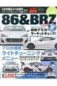 トヨタ86&スバルBRZ チューニング&ドレスアップ徹底ガイド(9)
