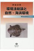 環境法総論と自然・海浜環境 環境法研究1