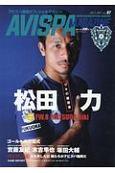 AVISPA MAGAZINE アビスパ福岡オフィシャルマガジン(7)