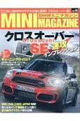 BMW MINI MAGAZINE ミニ専門誌(15)