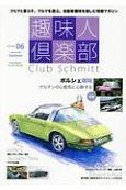 趣味人倶楽部 Club Schmitt(6)