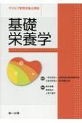 基礎栄養学<第5版> サクセス管理栄養士講座