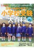 プレジデントFamily 日本一わかりやすい小学校受験大百科<完全保存版> 2018