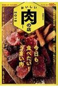 おいしい肉の店<首都圏版> 2018 うまい肉はここにある!