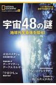 宇宙48の謎 地球外生命体を探せ! ナショナルジオグラフィック別冊