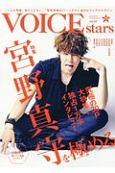 TVガイド VOICE STARS (2)