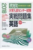 大学入試センター試験 実戦問題集 英語 2018
