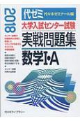 大学入試センター試験 実戦問題集 数学1・A 2018
