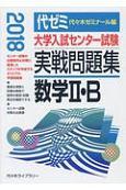 大学入試センター試験 実戦問題集 数学2・B 2018