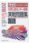大学入試センター試験 実戦問題集 国語 2018