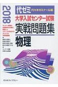 大学入試センター試験 実戦問題集 物理 2018