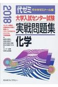 大学入試センター試験 実戦問題集 化学 2018