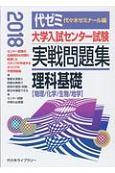 大学入試センター試験 実戦問題集 理科基礎 2018 物理/化学/生物/地学