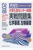 大学入試センター試験 実戦問題集 化学基礎+生物基礎 2018