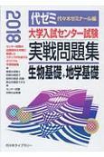 大学入試センター試験 実戦問題集 生物基礎+地学基礎 2018