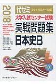 大学入試センター試験 実戦問題集 日本史B 2018