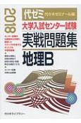 大学入試センター試験 実戦問題集 地理B 2018