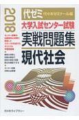 大学入試センター試験 実戦問題集 現代社会 2018
