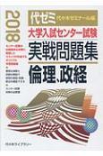 大学入試センター試験 実戦問題集 倫理、政経 2018