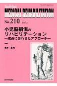 MEDICAL REHABILITATION 小児脳損傷のリハビリテーション-成長に合わせたアプローチ- Monthly Book(210)