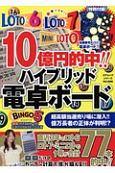 10億円的中!!ハイブリッド電卓ボード LOTO6・LOTO7・MINILOTO