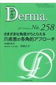 Derma. 2017.6 さまざまな角度からとらえる爪疾患の多角的アプローチ Monthly Book(258)