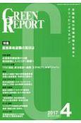 GREEN REPORT 2017.4 特集:原発事故避難の現状は 全国各地の環境情報を集めたクリッピングマガジン(448)