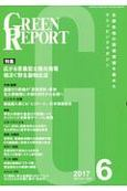 GREEN REPORT 2017.6 特集:広がる営農型太陽光発電/相次ぐ野生動物出没 全国各地の環境情報を集めたクリッピングマガジン(450)