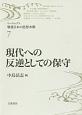 現代への反逆としての保守 リーディングス・戦後日本の思想水脈7
